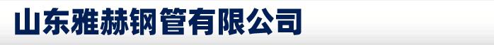 白钢板 304不锈钢板 304不锈钢管 310s不锈钢板 316不锈钢板 天津顺达钢材有限公司